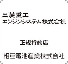 三菱重工エンジンシステム株式会社 正規特約店
