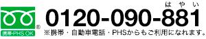 フリーダイヤル0120-090-881 ※携帯・自動車電話・PHSからもご利用になれます。